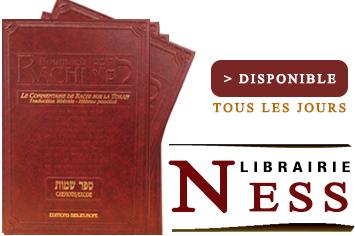 Nous recommandons notre partenaire, la librairie juive hébraïque Ness :