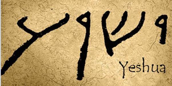Le nom du Messie selon la Troah est Yéshoua