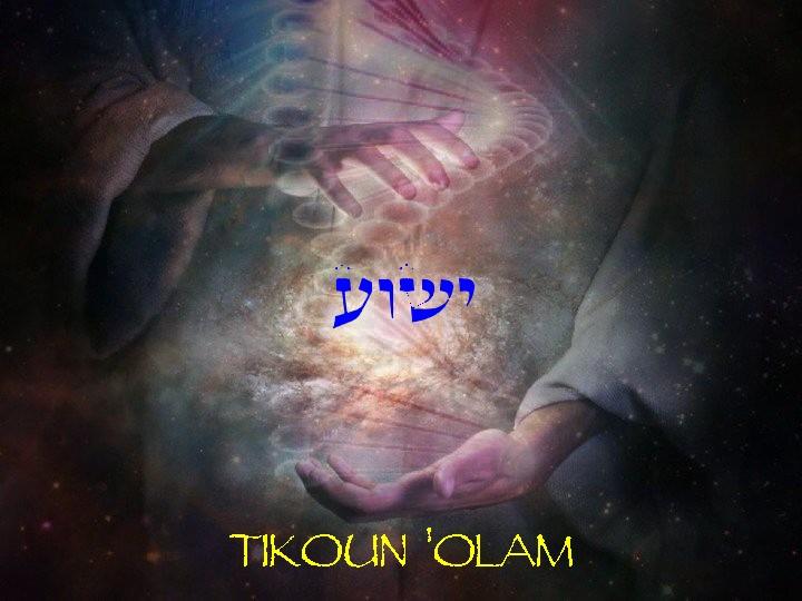 Yeshoua sauveur hashem Tikoun 'Olam