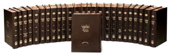 talmud collection