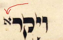 vayikra-aleph
